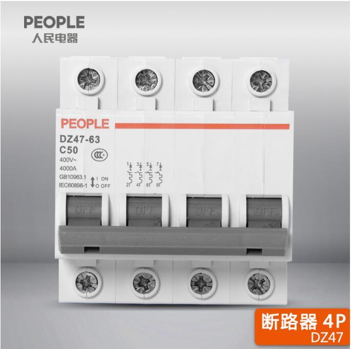 人民电器DZ47-63小型断路器家用空气开关1P 2P 3P 4P