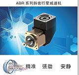 上海涟恒ABR系列行星减速机