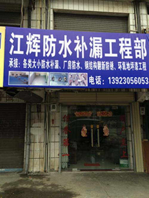 台山市台城卫生间防水补漏施工公司