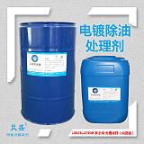 解决金属电镀前表面油污的处理剂