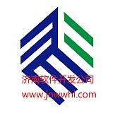 软件开发_济南软件开发_山东软件开发-济南软件公司