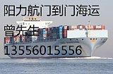 广东东莞发海运到福建漳州海运费查询 海运运价查询