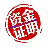 广西南宁企业个人需要如何摆账资金证明 ??