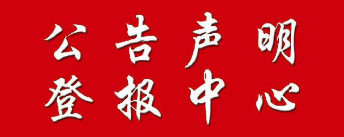 宁波日报登报电话0574-87684414
