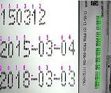 合肥机器视觉喷码检测