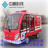 中橡科技消防電動車