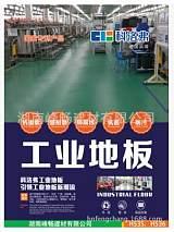 科洛弗PU高分子工业地板 修改