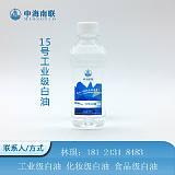 15号工业级白油 水晶蜡烛白矿油无色透明高闪点抗氧耐黄PVC降粘剂