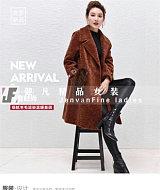 高端品牌羊剪绒大衣|品牌折扣女装|秋冬女装尾货批发