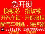 南昌专业开锁/换锁/修锁,公安备案24小时快速上门