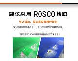 美国ROSCO抠像地胶蓝箱绿箱专用正品地胶