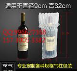 长沙供应白酒瓶装气柱袋|红酒瓶装气柱袋|玻璃瓶气柱袋重庆厂家物美价廉;