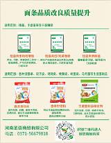 鲜面条防腐保鲜改良剂、饺子皮、烩面皮改良剂