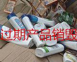 苏州过期化妆品销毁苏州公司不良品化妆品销毁