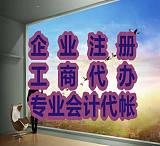 舟山公司注册,舟山保税区注册公司,舟山企业注册,舟山工商注册
