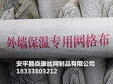 外牆保溫網格布 耐堿網格布 玻璃纖維 玻纖網格布 耐火材料;
