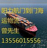 广东潮州发海运到福建三明内贸公司,国内水运,船期