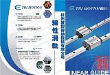 杭州TBI直线导轨,线性滑轨,方轨,自动化专用配件