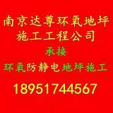 南京环氧地坪 南京防静电环氧地坪