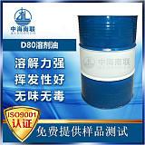 茂名D80溶剂油 无味煤油 塑料助剂 涂料 车用喷蜡 稀释剂;