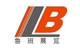 湖南贵阳重庆武汉展台设计搭建企业智能科技展厅