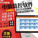 網管家電腦監控軟件v16.8