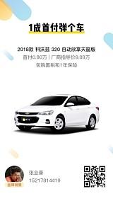惠州 彈個車 惠豐汽車貿易