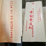 四川宣纸仲辉纸业三尺宣纸批发书画纸批发厂家直销;