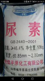 长期供应尿素;