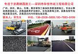 365bet中文官方网站沥青路面施工队、深圳沥青路面施工队;