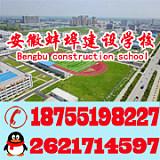 蚌埠建设学校市政工程施工专业;