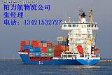 供应海运-辽宁营口走海运到江苏海运运输