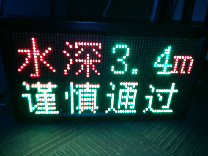 徐州蓝芯电子城市防洪监测预警、城市内涝监测预警