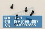 涂胶防松螺丝|点胶螺丝|高强度化学胶防松螺丝钉