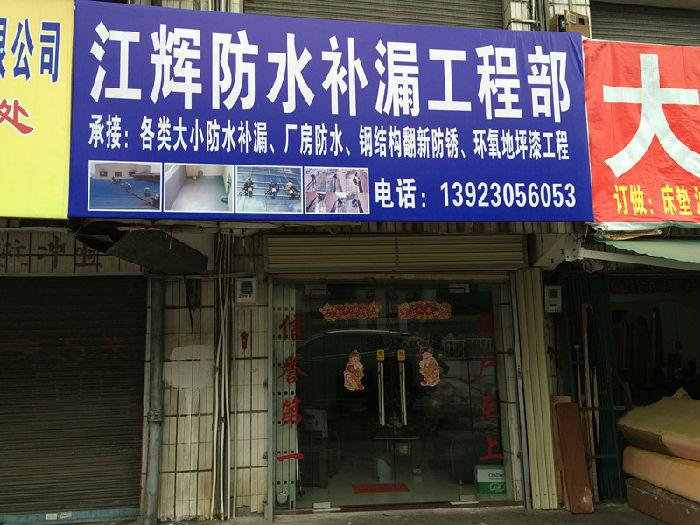 台山市房屋楼面防水补漏施工公司
