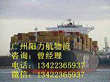 上海到广州海运公司,船运公司,欢迎你咨询