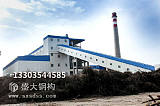 山西盛大钢结构厂房设计、制作、安装一条龙服务;