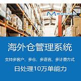 深圳市前海麦哲伦科技海外仓系统 海外仓储系统 海外仓软件