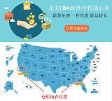 北美海外仓 FBA亚马逊退货转运换标仓储配送服务