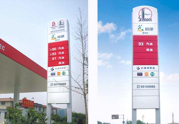 加油站品牌柱油品灯箱防撞柱消防三件套等各种设备