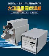 常州超声波金属点焊机电容极片金银铜铬镍焊接机