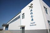 深圳保税区仓库出租,提供保税仓储增值服务