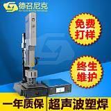 常州超声波塑料焊接机汽车电子塑焊超焊设备