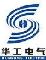 武汉华工电气自动化有限责任公司;
