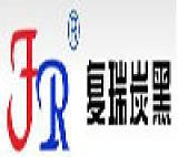 上海復瑞化工有限公司;