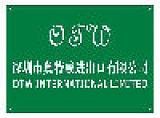 深圳市奥特威进出口有限公司;