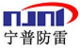 南京宁普防雷技术有限公司;