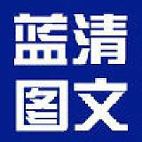 武陵区蓝清图文办公用品销售中心;