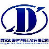 东莞市戴锌塑胶五金有限公司;