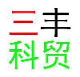 天津市三豐科貿有限公司;